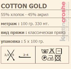 пряжа хлопок alize cotton gold